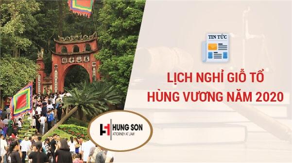 Mới nhất : Lịch nghỉ Giỗ tổ Hùng Vương năm 2020